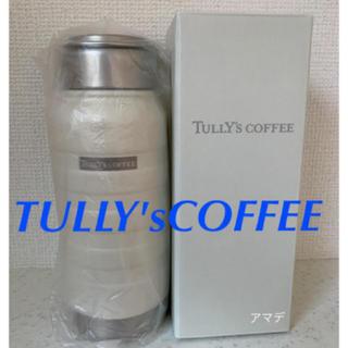 タリーズコーヒー(TULLY'S COFFEE)の⭐️新品未使用 タリーズ コーヒー ステンレスボトル(タンブラー)