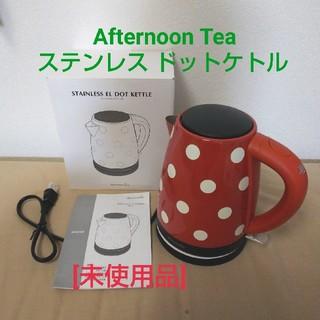 アフタヌーンティー(AfternoonTea)の[未使用]Afternoon Tea ステンレスELドットケトル / 電気ケトル(電気ケトル)