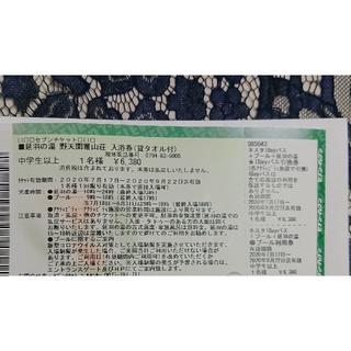 ネスタリゾート神戸1dayパス(その他)