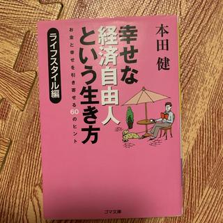 幸せな経済自由人という生き方 ライフスタイル編(文学/小説)
