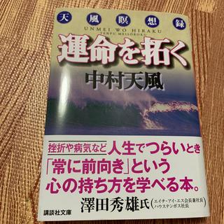 運命を拓く 天風瞑想録(文学/小説)