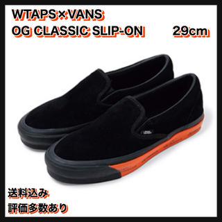 ダブルタップス(W)taps)の【29】WTAPS×Vans CLASSIC SLIP ON(スニーカー)