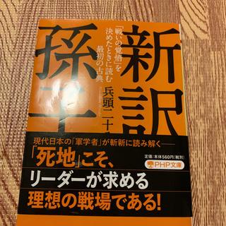 新訳孫子 「戦いの覚悟」を決めたときに読む最初の古典(文学/小説)