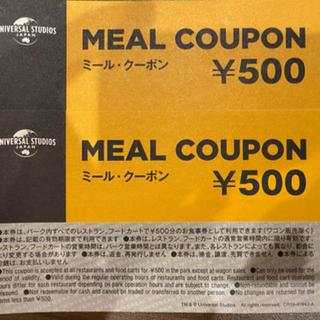 ユニバーサルスタジオジャパン(USJ)のUSJ ミールクーポン 2000円分(遊園地/テーマパーク)