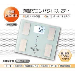 アイリスオーヤマ(アイリスオーヤマ)のアイリスオーヤマ 体重体組成計 IMA-001(体重計/体脂肪計)
