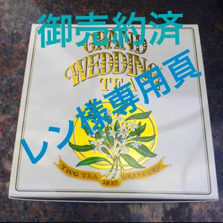 レン 様 専用頁(茶)
