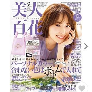 カドカワショテン(角川書店)の★美人百花 9月号★(ファッション)