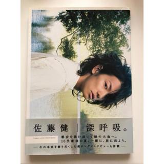 ワニブックス(ワニブックス)の佐藤健 深呼吸 写真集(男性タレント)