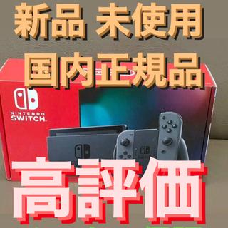 ニンテンドースイッチ(Nintendo Switch)の新品 未開封 任天堂スイッチ 本体 新型 Nintendo Switch グレー(家庭用ゲーム機本体)