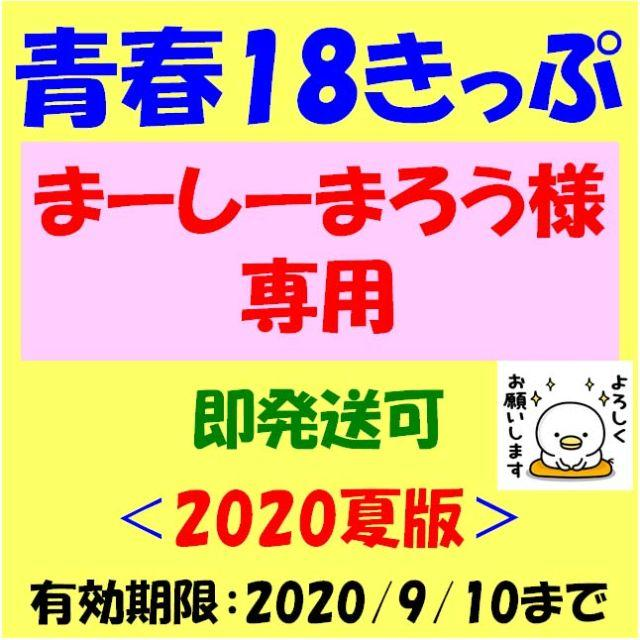 青春18きっぷ まーしーまろう様専用 チケットの乗車券/交通券(鉄道乗車券)の商品写真