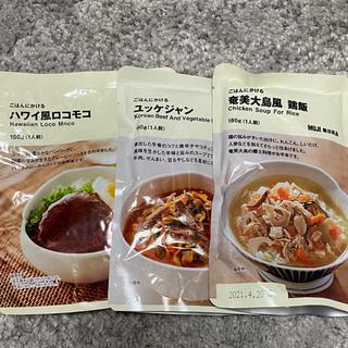 ムジルシリョウヒン(MUJI (無印良品))の無印良品 三点セット(インスタント食品)