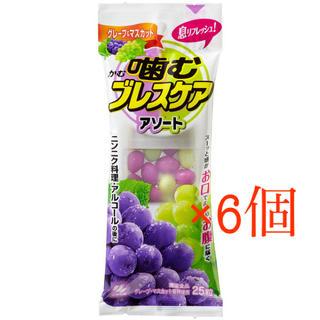 コバヤシセイヤク(小林製薬)の噛むブレスケア(グレープ&マスカット)×6個(菓子/デザート)