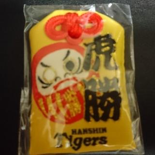 ハンシンタイガース(阪神タイガース)の阪神タイガース お守り 小野泰己(応援グッズ)