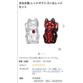 バカラ(Baccarat)の【新品未使用】包装&紙袋付き バカラ 招き猫(置物)