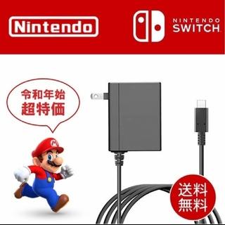 【送料無料】Nintendo Switch 充電器 ACアダプター(バッテリー/充電器)