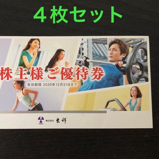 ホリデイ(holiday)の東祥 株主様ご優待券 4枚セット(フィットネスクラブ)