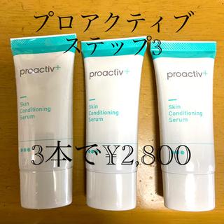 プロアクティブ(proactiv)のプロアクティブ コンディショニング セラム 30g×3(美容液)
