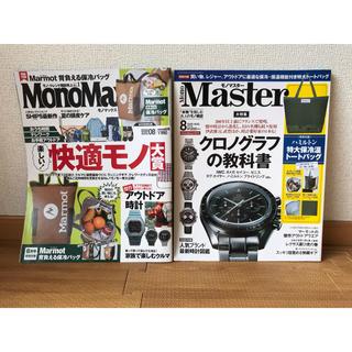 マーモット(MARMOT)の本 雑誌 モノマスター モノマックス アウトドア(趣味/スポーツ/実用)