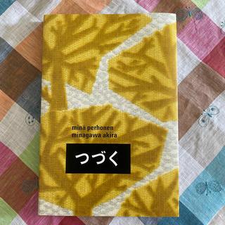 ミナペルホネン(mina perhonen)のミナペルホネン  つづく展 図録 会場限定カバー fogland(アート/エンタメ)