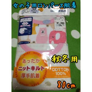 futafuta - 《新品・未使用》女の子 秋冬用 ロンパース 肌着 80cm 2枚組 D