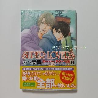 カドカワショテン(角川書店)のSUPER LOVERS ⑭巻 【アニメイト特典付】(ボーイズラブ(BL))