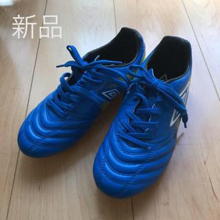 【新品】umbro サッカースパイク 22.5㎝