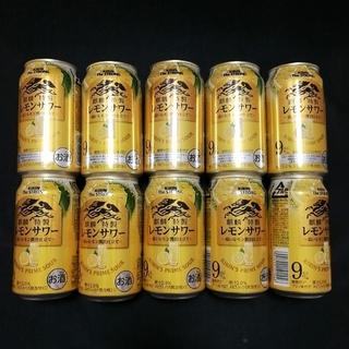 キリン - 麒麟 キリン  レモンサワー 10本