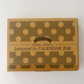 ジャニーズ(Johnny's)のジャニーズJr.カレンダー BLUE(アイドルグッズ)