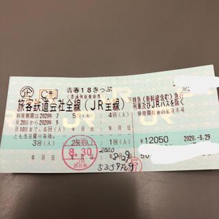 青春18きっぷ 残り3回(鉄道乗車券)
