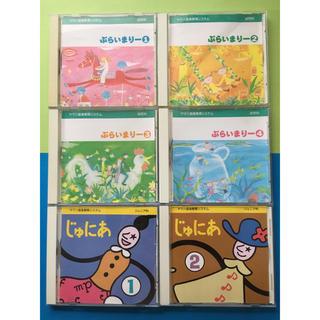 ヤマハ(ヤマハ)のヤマハ音楽教室 ぷらいまりー じゅにあ CD 6枚(キッズ/ファミリー)