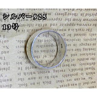 シルバー925 リング シンプル 幅広タイプの甲丸リング 指輪silver925(リング(指輪))