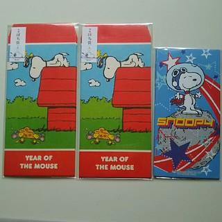 スヌーピー(SNOOPY)のポチ袋  封筒 スヌーピー(カード/レター/ラッピング)