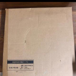 オームデンキ(オーム電機)のs-5c-fb ケーブル BS CS  テレビ アンテナ 未使用 100m(映像用ケーブル)