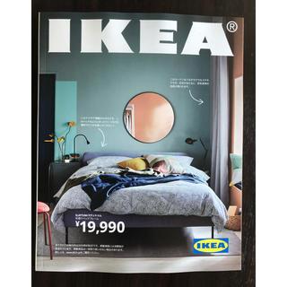 イケア(IKEA)のIKEA 2021最新カタログ(住まい/暮らし/子育て)