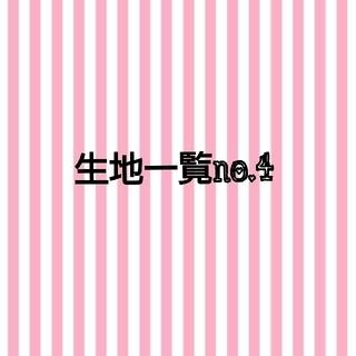 【生地一覧No.4】オーダー ハンドメイドスタイ(スタイ/よだれかけ)