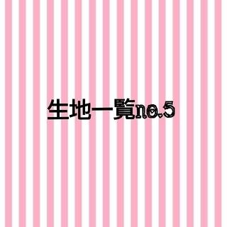【生地一覧No.5】オーダー ハンドメイドスタイ(スタイ/よだれかけ)