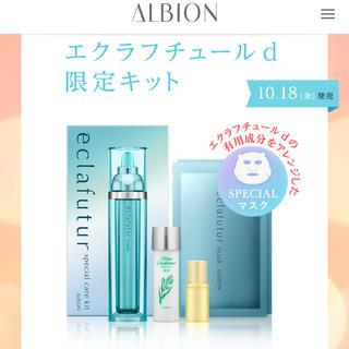 アルビオン(ALBION)のアルビオンエクラフチュールd ハーバルオイルゴールド スキコン  ペーパーマスク(オイル/美容液)
