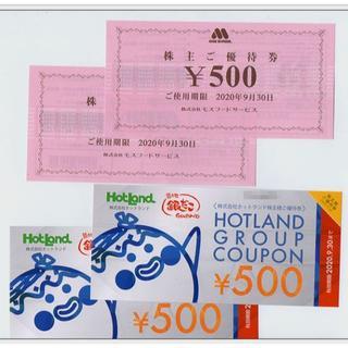 モスバーガー株主優待券1000円分 + ホットランド株主優待券1000円分(フード/ドリンク券)