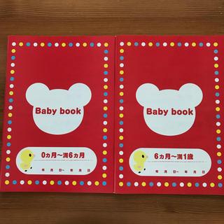 ミキハウス(mikihouse)のミキハウス  baby book 育児日記(その他)