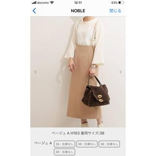 ノーブル(Noble)のノーブル 未使用スカート(ロングスカート)
