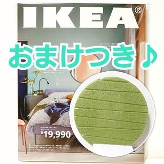 イケア(IKEA)の『おまけつき🎁』 IKEA カタログ 2021/コースター6枚(住まい/暮らし/子育て)