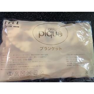ジェラートピケ(gelato pique)のエルジャポン2013年12月号付録 ジェラピケブランケット (ノベルティグッズ)