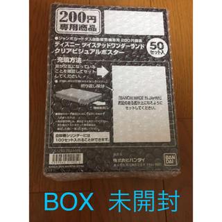 バンダイ(BANDAI)のツイステッドワンダーランド  クリアビジュアルポスター 未開封 1BOX 50枚(ポスター)