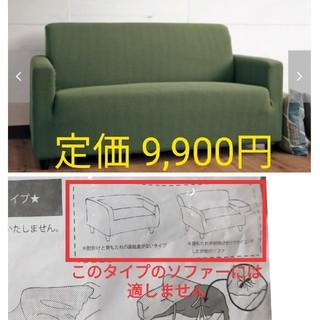 ベルメゾン(ベルメゾン)のソファーカバー  肘掛け付き2人用(二人掛けソファ)