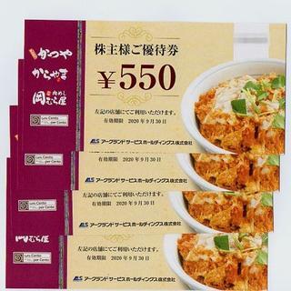 かつや 株主優待券 2200円分(レストラン/食事券)