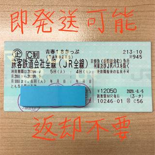 ジェイアール(JR)の青春18きっぷ 残り 2回 名古屋市内より即発送可能 返却不要(鉄道乗車券)