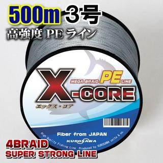 高強度PEラインX-CORE3号40lb・500m巻き 灰 グレー!(釣り糸/ライン)