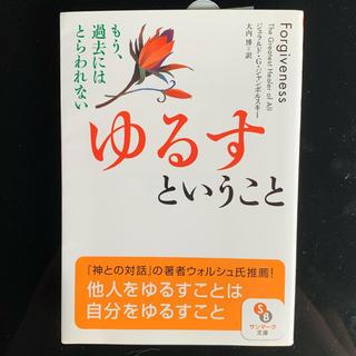 サンマークシュッパン(サンマーク出版)のゆるすということ(人文/社会)