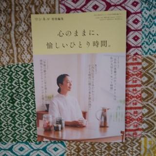 宝島社 - 新品  リンネル特別編集 心のままに、愉しいひとり時間。