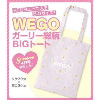 ウィゴー(WEGO)のWEGO seventeen 付録 ガーリー 総柄 トートバッグ ビック (トートバッグ)